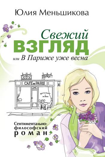 Юлия Меньшикова Свежий взгляд, или В Париже уже весна меньшикова ю свежий взгляд или в париже уже весна page 3
