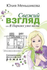 Меньшикова, Юлия  - Свежий взгляд, или В Париже уже весна