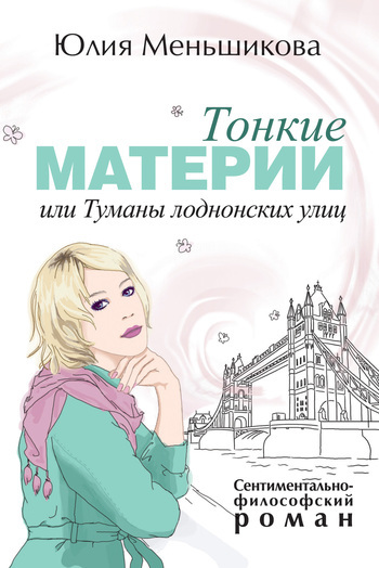 яркий рассказ в книге Юлия Меньшикова