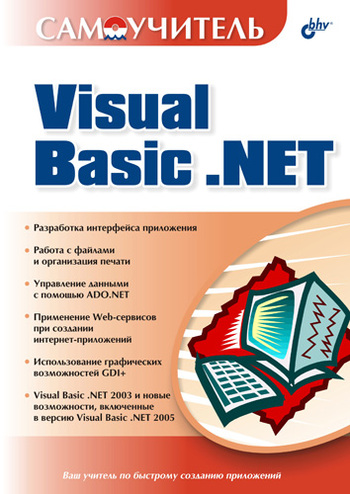 Коллектив авторов Самоучитель Visual Basic .NET visual basic 2008 程序设计教程