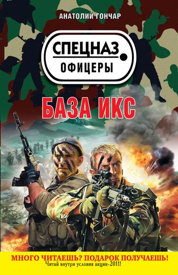 Анатолий Гончар База икс тарасов к погоня на грюнвальд