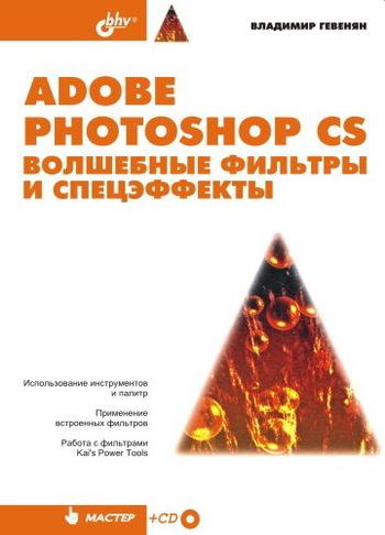 Владимир Гевенян Adobe Photoshop CS. Волшебные фильтры и спецэффекты adobe photoshop cs2 cd