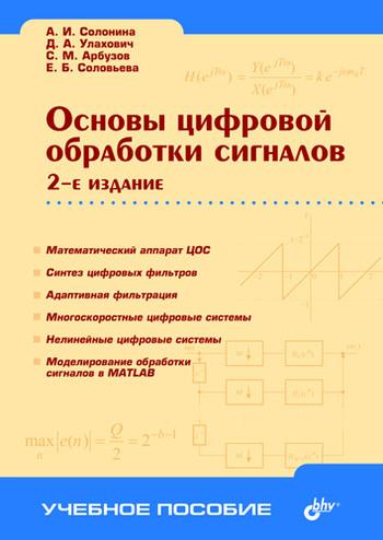 Алла Солонина Основы цифровой обработки сигналов юрий щетинин анализ и обработка сигналов в среде matlab