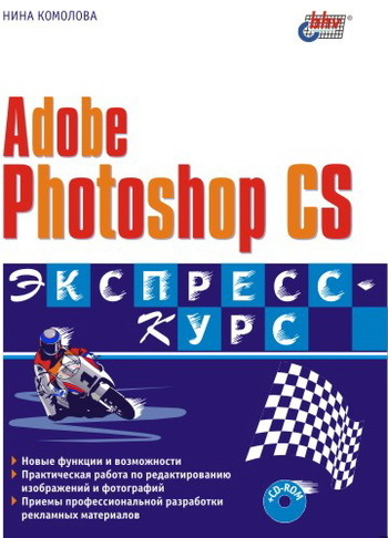 Нина Комолова Adobe Photoshop CS. Экспресс-курс коллектив авторов adobe photoshop lightroom 5 официальный учебный курс