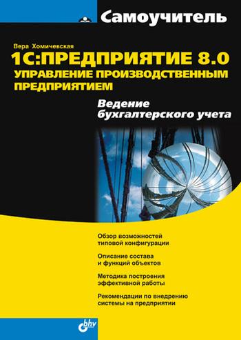 Скачать 1С:Предприятие 8.0. Управление производственным предприятием. Ведение бухгалтерского учета: Самоучитель быстро