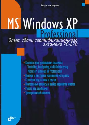 Владислав Карпюк Microsoft Windows XP Professional. Опыт сдачи сертификационного экзамена 70-270 майкрософт лицензию windows xp