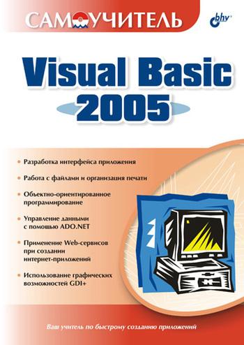 Дарья Шевякова Самоучитель Visual Basic 2005 visual basic课程设计(附cd rom光盘1张)