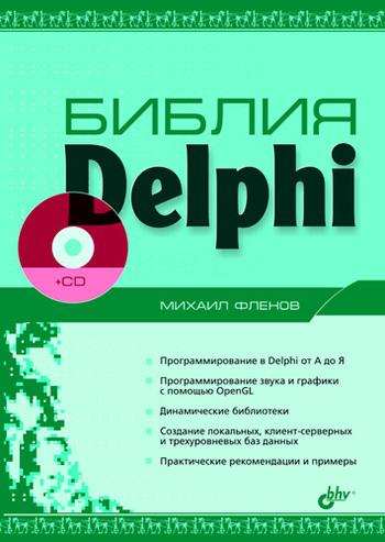 Михаил Фленов Библия Delphi delphi готовые алгоритмы