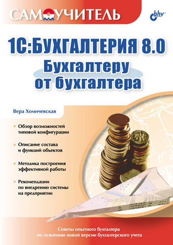 1С:Бухгалтерия