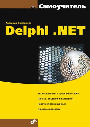 Анатолий Хомоненко Самоучитель Delphi .NET цена и фото