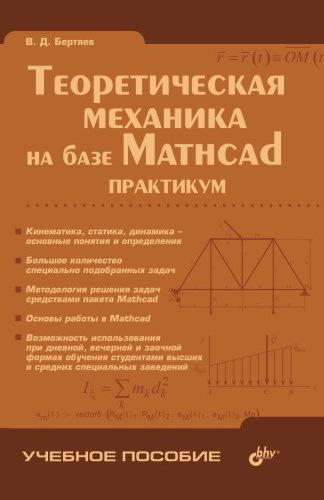 В. Д. Бертяев Теоретическая механика на базе Mathcad: практикум валерий очков mathcad 14 для студентов инженеров и конструкторов