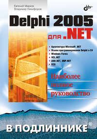 Марков, Евгений  - Delphi 2005 для .NET