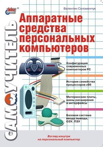 Валентин Соломенчук - Аппаратные средства персональных компьютеров. Самоучитель