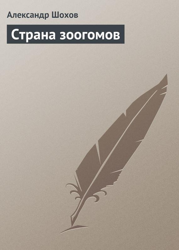 Александр Шохов - Страна зоогомов