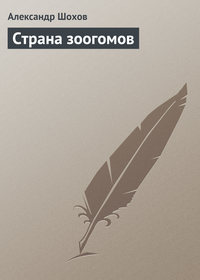 Шохов, Александр  - Страна зоогомов