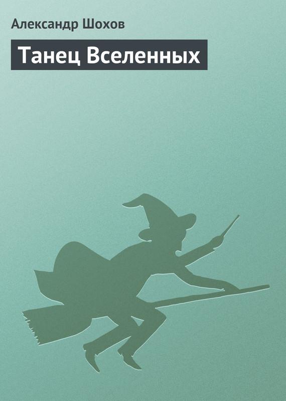 Александр Шохов - Танец Вселенных