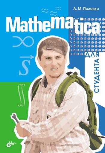 А. М. Половко Mathematica для студента
