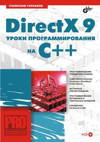 Станислав Горнаков DirectX 9. Уроки программирования на C++ мацуда к webgl программирование трехмерной графики