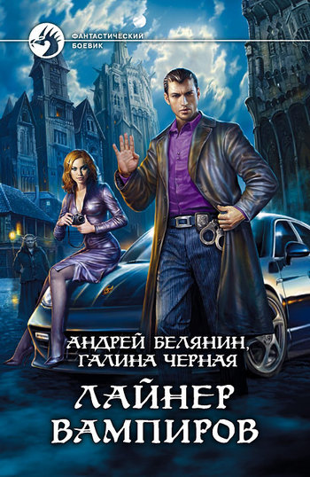 Лайнер вампиров - Белянин Андрей