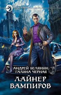 Белянин, Андрей  - Лайнер вампиров
