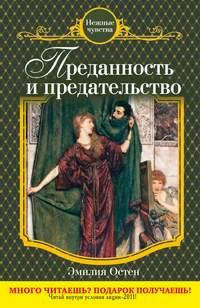 Остен, Эмилия  - Преданность и предательство