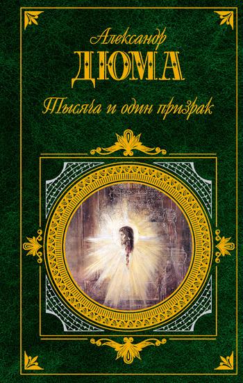 Александр Дюма Тысяча и один призрак антонов с сост жених призрак собрание мистических историй