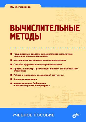Юрий Рыжиков Вычислительные методы: учебное пособие прикладные задачи математического программирования учебное пособие