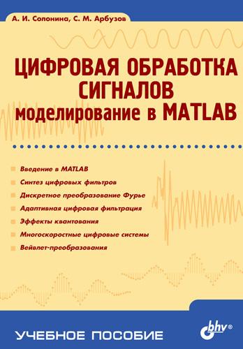 Алла Солонина Цифровая обработка сигналов. Моделирование в MATLAB: учебное пособие градов в м компьютерное моделирование