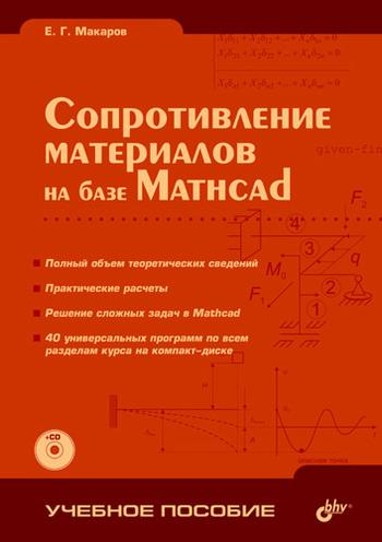 Е. Г. Макаров Сопротивление материалов на базе Mathcad валерий очков mathcad 14 для студентов инженеров и конструкторов