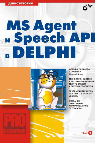 Денис Буторин MS Agent и Speech API в Delphi steamer machine iron for garment clothes steam ironing machine portable handheld air steamer