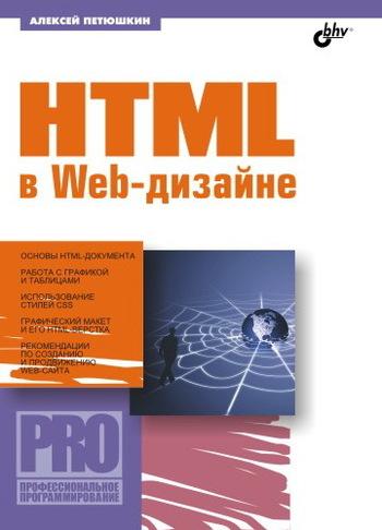 Алексей Петюшкин HTML в Web-дизайне ручка скоба рс 80 мм белая