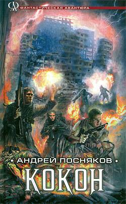 Обложка книги Кокон, автор Посняков, Андрей