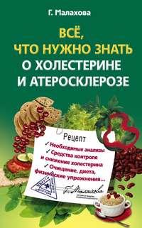 Малахова, Галина  - Всё, что нужно знать о холестерине и атеросклерозе