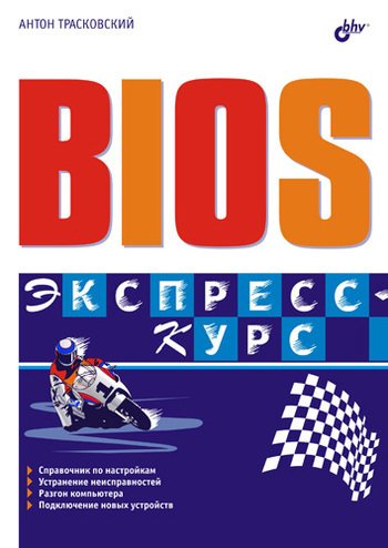BIOS. Экспресс-курс