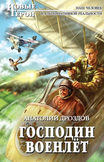 Анатолий Дроздов Господин военлет коутс а клуб юных вдов