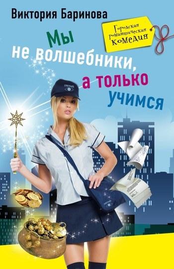 Виктория Баринова - Мы не волшебники, а только учимся