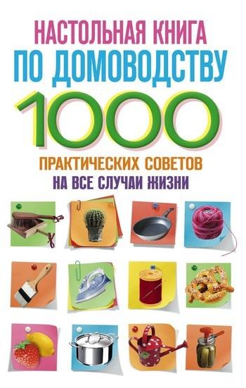 Отсутствует Настольная книга по домоводству. 1000 практических советов на все случаи жизни отсутствует сад своими руками 10 2017