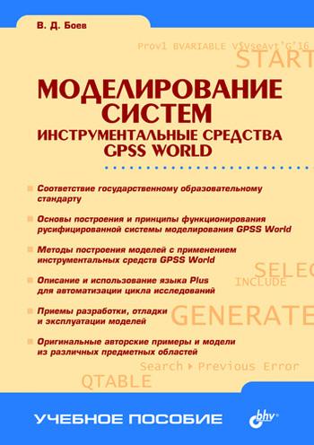 цена на В. Д. Боев Моделирование систем. Инструментальные средства GPSS World