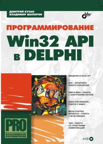 Владимир Шапоров Программирование Win32 API в Delphi mapping api between programming platforms