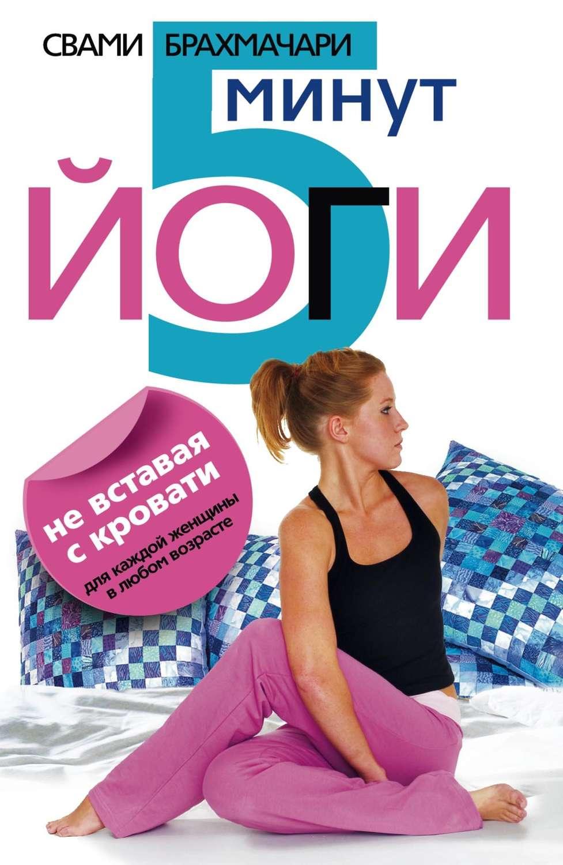 Книга по йоге для начинающих скачать бесплатно