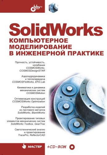 Коллектив авторов SolidWorks. Компьютерное моделирование в инженерной практике solidworks 2013实例宝典(也适合2012版)(附dvd光盘2张)