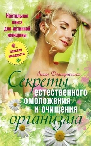 Лилия Ивановна Дмитриевская Настольная книга для истинной женщины. Секреты естественного омоложения и очищения организма
