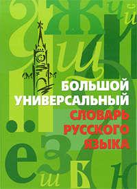 - Большой универсальный словарь русского языка