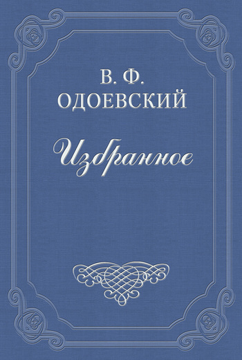 В. Ф. Одоевский Мартингал ларина н жизнь от бога мне дана портреты нашего времени