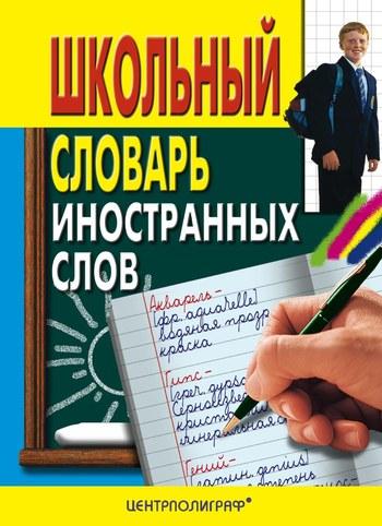 Отсутствует Школьный словарь иностранных слов