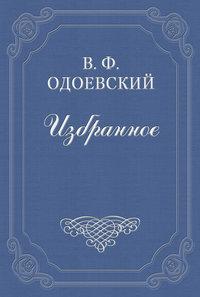 Одоевский, Владимир  - Петербургские письма