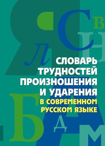 Отсутствует Словарь трудностей произношения и ударения в современном русском языке отсутствует евангелие на церковно славянском языке