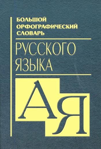 Отсутствует Большой орфографический словарь русского языка отсутствует евангелие на церковно славянском языке