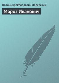- Мороз Иванович