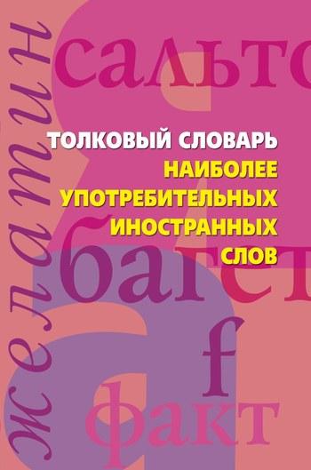 Отсутствует Толковый словарь наиболее употребительных иностранных слов алгебра слова вошедшие в неизвестность
